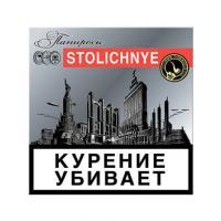 Папиросы Stolychnye (20 шт)