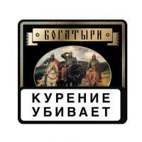 Папиросы Богатыри Классические (17 шт)