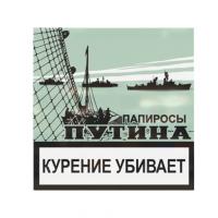 Папиросы Путина (18 шт)