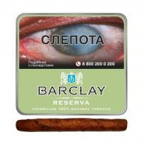 Сигариллы Barclay Reserva (10 шт)