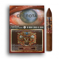 Сигариллы XO Belicoso (1 шт)