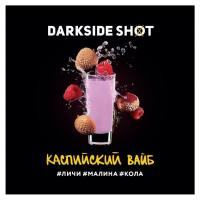 Табак для кальяна Dark Side Shot Каспийский Вайб (30 г)