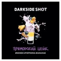 Табак для кальяна Dark Side Shot Приморский Шейк (30 г)