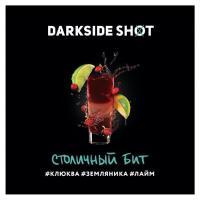 Табак для кальяна Dark Side Shot Столичный Бит (120 г)