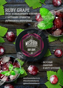 Табак для кальяна Must Have Ruby Grape (125 г)