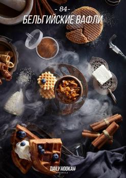 Табак для кальяна Daily Hookah 84 Бельгийские вафли (40 г)