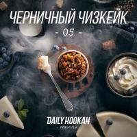 Табак для кальяна Daily Hookah 05 Черничный Чизкейк (60 г)