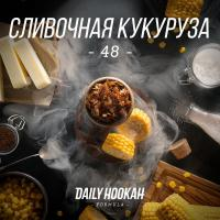 Табак для кальяна Daily Hookah 48 Сливочная Кукуруза (60 г)