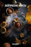 Табак для кальяна Daily Hookah 22 Экзотические фрукты (40 г)