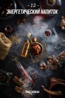Табак для кальяна Daily Hookah 12 Энергетический напиток (40 г)