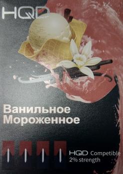 Картриджи HQD Ванильное Мороженное (1 шт)