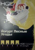 Картриджи HQD Йогурт и Лесные Ягоды (1 шт)