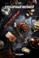 Табак для кальяна Daily Hookah 00 Индийский Десерт (60 г)