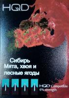 Картриджи HQD Хвоя, мята и лесные ягоды (1 шт)