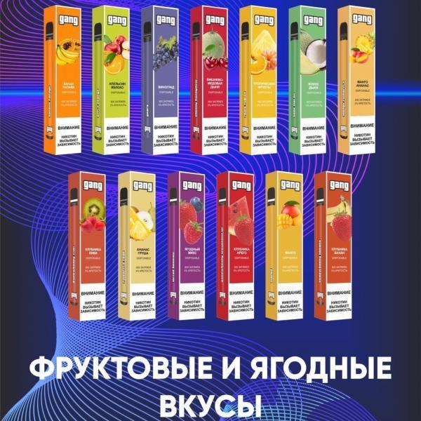 Gang одноразовые сигареты купить купить в новосибирске сигареты престиж