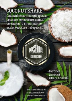 Табак для кальяна Must Coconut Shake (25 г)