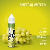 Жидкость Solo Виноград (6 мг/30 мл)