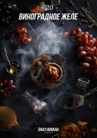 Табак для кальяна Daily Hookah 20 Виноградное желе (40 г)