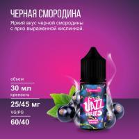 Жидкость Jazz Berries Salt Currant Groove (45 мг/30 мл)