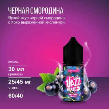 Жидкость Jazz Berries Salt Currant Groove (25 мг/30 мл)